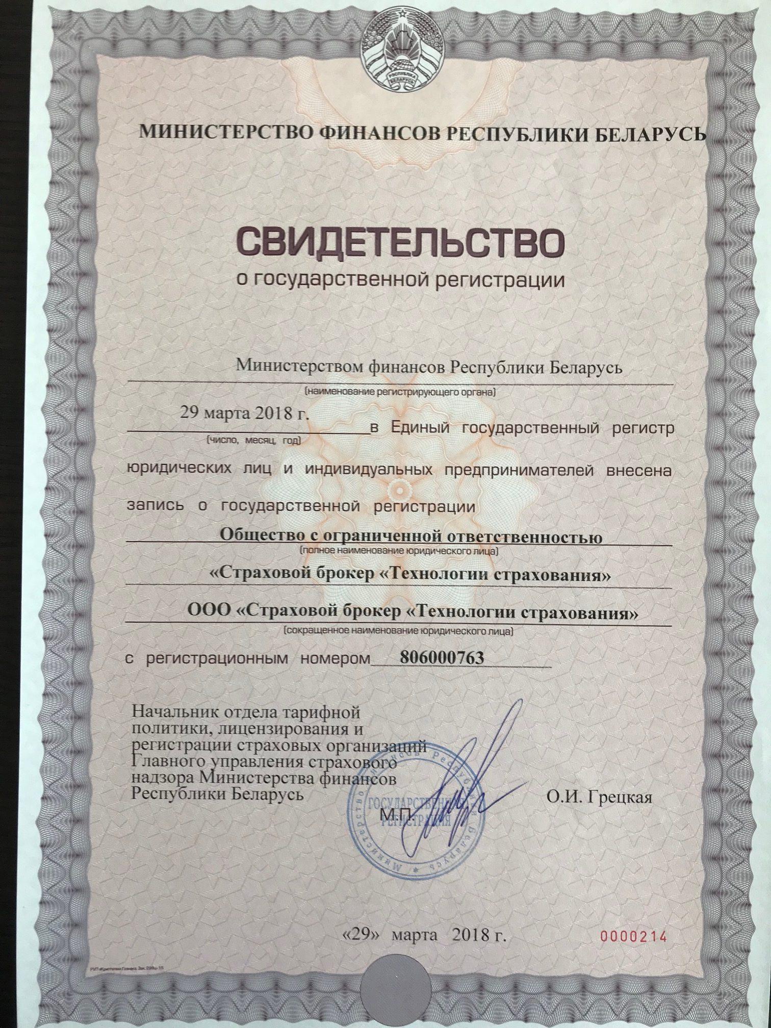 Регистрация ооо страховой брокер регистрация ип документы 2019